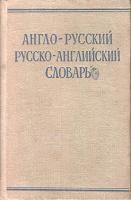 Отдается в дар Компактный Русско-английский словарь