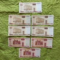 Отдается в дар Белорусские банкноты в коллекцию
