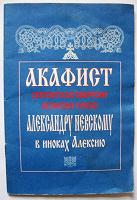 Отдается в дар Акафист Святому Благоверному Великому Князю Александру Невскому в иноках Алексию