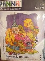 Отдается в дар Набор для вышивания. Переславль-Залесский (Панна)
