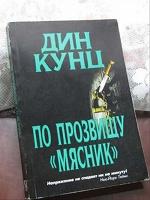Отдается в дар книга Д.Кунца