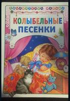 Отдается в дар Книжка малышам