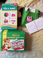 Отдается в дар Развивающие игры для детей