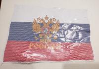 Отдается в дар Наклейка-флаг РОССИЯ, 33х25 см