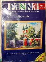 Отдается в дар Набор для вышивания, Панна, ПС-136