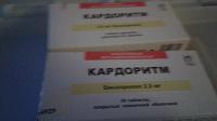Отдается в дар Кардиоритм- 2 упаковки