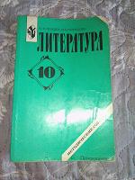 Отдается в дар Литература 10 кл. Методические советы