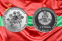 Отдается в дар Чилим. 1 рубль ПМР