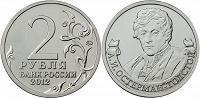 Отдается в дар Юбилейные 2 рубля. Полководцы