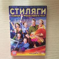 Отдается в дар DVD «Стиляги»