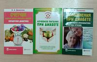 Отдается в дар Книги о диабете
