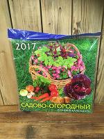 Отдается в дар Календарь настенный новый прошлогодний.