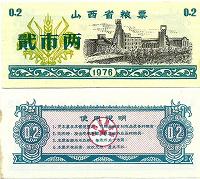 Отдается в дар Китай Прод.купон — 0,2 Единиц 1976 пров.Юньнань UNC