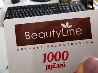 Отдается в дар Подарочный сертификат клиники косметологии и лазерной эпиляции