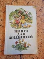 Отдается в дар Книга для детей.