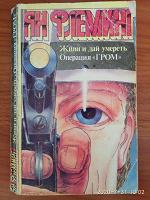 Отдается в дар Книга об агенте 007