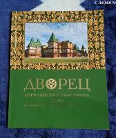 Отдается в дар Дворец царя Алексея Михайловича.