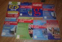 Отдается в дар Книги по английскому языку