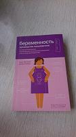 Отдается в дар Книга про беременность.