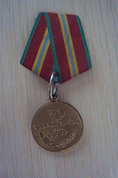 Отдается в дар Медаль