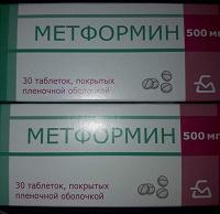 Отдается в дар Метформин