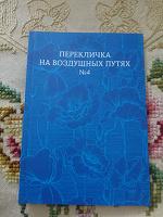 Отдается в дар Сборник стихотворений прекрасных поэтов