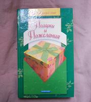 Отдается в дар Книжка с пожеланиями