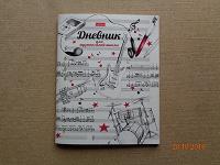 Отдается в дар Дневник для музыкальной школы.