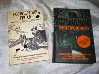Отдается в дар Книги / Детективы