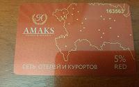 Отдается в дар Скидочная карта сети отелей