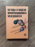 Отдается в дар Книга по менеджементу