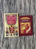 Отдается в дар Книжки с молитвами