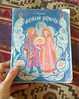 Отдается в дар Книга — Аксаков «Аленький цветочек»