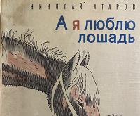 Отдается в дар Детская книга «А я люблю лошадь»