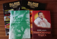 Отдается в дар Книги про магию