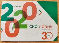 Отдается в дар Календарики банковские