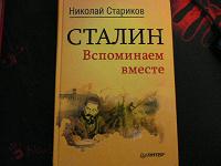Отдается в дар Книга про Сталина