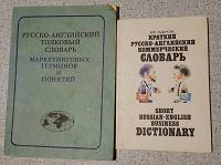 Отдается в дар Две книги по английскому языку