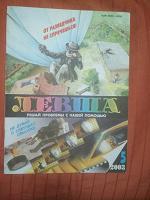 Отдается в дар Журнал «Левша» № 5