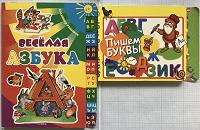 Отдается в дар Книжки обучающие для детей, часть 3