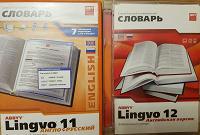 Отдается в дар Электронный словарь ABBYY Lingvo