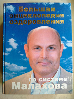 Отдается в дар Энциклопедия