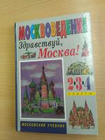 Отдается в дар Учебник «Москвоведение»