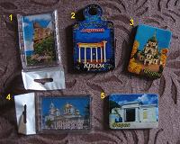 Отдается в дар Магниты, Крым