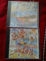 Отдается в дар Диски со сказками от Агуши