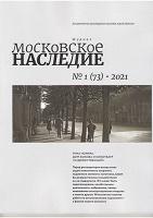 Отдается в дар Журнал «Московское наследие», 2021 год