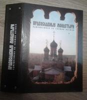 Отдается в дар Серия журналов Православные монастыри в скрошивателях