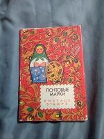 Отдается в дар Маленький альбом для марок времён СССР