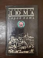 Отдается в дар Книга Александра Дюма Сорок пять