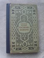 Отдается в дар Зарубежная литература: Г. Флобер, В. Гюго